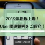 2019年Uber上場! Uber上場で期待される日本企業をご紹介!(関連銘柄)
