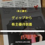 [2379]ディップから株主優待到着(2・8月権利)