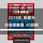 四季報読破 2019年新春号 厳選40銘柄