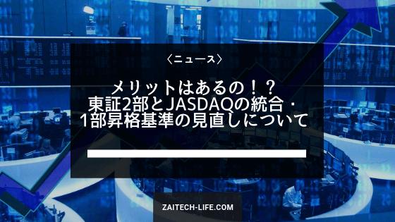 東証2部とJASDAQの市場統合・上場基準の見直し検討中!? メリットとは ...