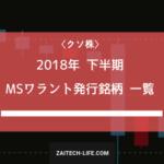 2018年下半期 MSワラントを発行した企業一覧を発表!
