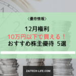 10万円以下で買える!12月権利 おすすめ株主優待 5選