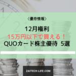 15万円以下で買える! 12月権利 QUOカード株主優待5選