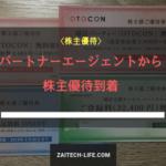 [6181]パートナーエージェントから株主優待到着(9月権利)