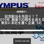 記念配当を先回り!? 2019年で創業100周年を迎える企業をご紹介!(関東企業編)