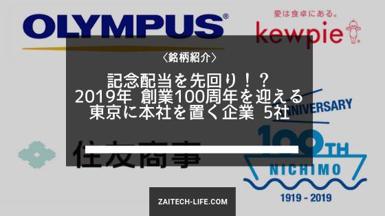 関東企業 100周年