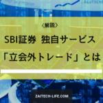 SBI証券の立会外トレードって何!? 立会外分売との違いを解説!