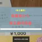 [3193] 鳥貴族から株主優待到着(7・1月権利)
