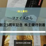 [9325] ファイズから株主優待到着(創立5周年記念優待)
