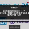 関西企業2019年