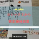 [3221] ヨシックスから株主優待到着(3・9月権利)