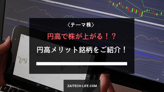 円高メリット