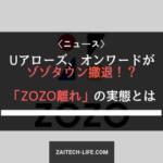 オンワード、ユナイテッドアローズに始まる「ZOZO離れ」の実態を大調査!