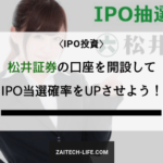 IPO抽選 松井証券の口座開設で当選確率をUPさせよう!