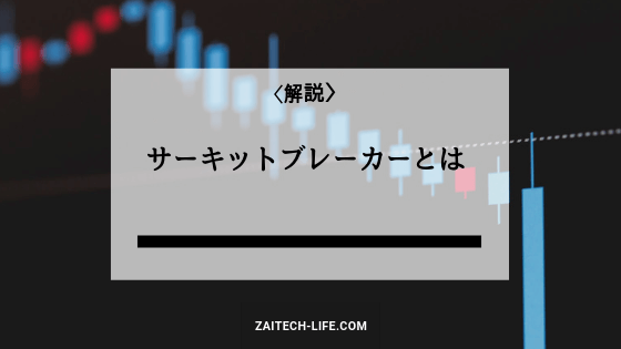 日経 サーキット ブレーカー