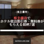 株主優待でホテル宿泊割引券・無料券がもらえる銘柄6選