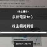 [9824]泉州電業から株主優待到着(10月権利)