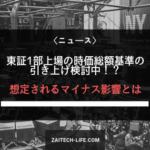 [解説] 東証1部上場基準の見直しで期待されること・想定されることとは