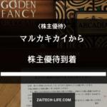 [7594] マルカキカイから株主優待到着(11月権利)