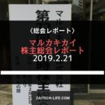 [7594]マルカキカイ 株主総会レポート 2019(お土産あり)