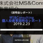 [6555]MS&Consulting個人投資家説明会レポート(IRフォーラム2019大阪)