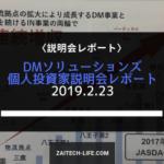 [6549]ディーエムソリューションズ個人投資家説明会レポート(IRフォーラム2019大阪)