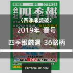 四季報読破 2019年春号 厳選36銘柄