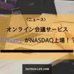 オンライン会議サービス「Zoom」上場!? ナスダックに4月の上場検討中!