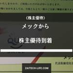 [4971] メックから株主優待到着(12月権利)