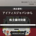 [7833] アイフィスジャパンから株主優待到着(12月権利)