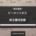 [3452]ビーロットから株主優待到着(12月権利)