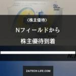 [6077] Nフィールドから株主優待到着(12月権利)