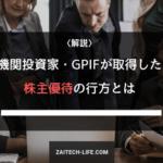 機関投資家・GPIFが取得した株主優待の行方について解説!