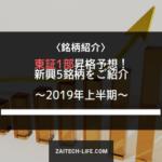 [2019年上半期] 東証1部 昇格予想5銘柄 ~新興株編~