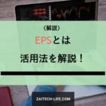 EPSって何!? 算出方法とPER・ROEとの相関について解説!
