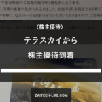[3915]テラスカイから株主優待到着(2月権利)
