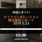 [8194]ライフコーポレーション 株主総会レポート 2019(お土産あり)