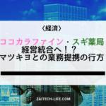 ココカラファイン、スギ薬局と経営統合へ!? マツキヨとの業務提携・業界順位について解説!