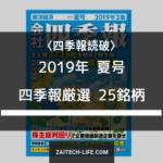 四季報読破 2019年夏号 厳選25銘柄