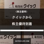 [4318]クイックから株主優待到着 (3月権利)
