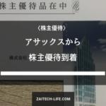 [8772] アサックスから株主優待到着(3月権利)