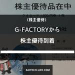 [3474] G-FACTORYから株主優待到着(6月権利)