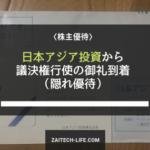 [8518]日本アジア投資から議決権行使QUOカード到着(3月権利)
