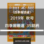 四季報読破 2019年秋号 厳選35銘柄
