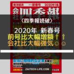 四季報読破 2020年新春号 前号比大幅増額・会社比大幅強気