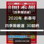四季報読破 2020年新春号 厳選30銘柄