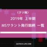 2019年上半期 MSワラントを発行した企業一覧を発表!