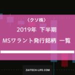2019年下半期 MSワラントを発行した企業一覧を発表!