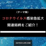 コロナウイルス感染急拡大 新型肺炎関連銘柄をチェックしよう!
