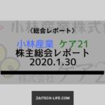 [2020年1月]小林産業 ケア21 株主総会レポート 2020(お土産あり)
